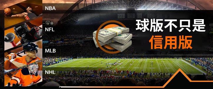 LEO娛樂城、球版、現金版、信用版介紹