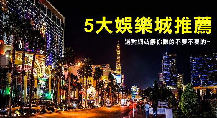 2020五大娛樂城推薦、百家樂、老虎機│五大娛樂城首選